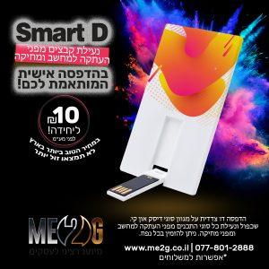 הדפסה על דיסק און קי ממותג, דיסק און קי עם לוגו והדפסת דיסקים